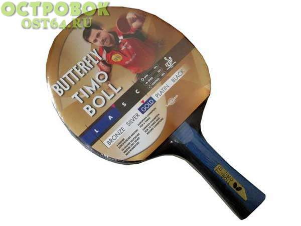 Ракетка н/т Butterfly Timo Boll, gold, 85021